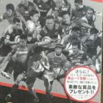 「ジャパンラグビー トップリーグ」東京メトロ スタンプラリー