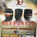京急×都営交通×京成「相互直通50周年記念」キャンペーン スタンプラリー