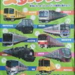 私鉄10社スタンプラリー (2017年)
