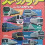 私鉄10社スタンプラリー (2016年)