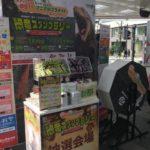 ビックカメラ有楽町店『恐竜スタンプラリー』