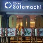 東京2020パラリンピックカウントダウンイベント「みんなのTokyo 2020 1000 Days to Go!」