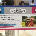 東京2020マスコットハウス クロージングセレモニー