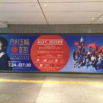 NHK「みんなで。2020宣言」「内村五輪宣言!TOKYO2020開幕2年前スペシャル」