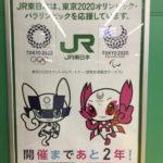 【ロゴ発見】五輪2年前 JR東日本駅構内