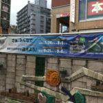 【五輪ロゴ発見】三軒茶屋駅出入口&駅前キャロットタワー