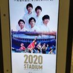 【五輪ロゴ発見】2020スタジアム 東京パラリンピック開幕1年前スペシャル