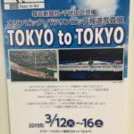 [公認プログラム] オリンピック・パラリンピック報道写真展「TOKYO to TOKYO」(株式会社 毎日新聞社・千代田区共催)