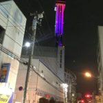 江戸川区主催 東京2020オリンピック・パラリンピックに向けたタワーホール船堀ライトアップ