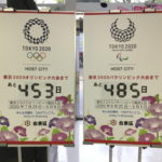 【カウントダウン】台東リバーサイドスポーツセンター