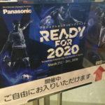 大会500日前 プロジェクションマッピングイベント「Ready for 2020~Technology Empowering The Passion of Sports~」