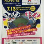 横浜スタジアムで五輪1年前イベント「1 Year to Go! フェスティバル ~東京2020 開催まであと1年!~ in 横浜市」