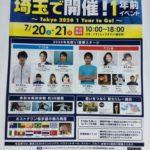 オリンピック1年前「埼玉で開催!1年前イベント~Tokyo 2020 1 Year to Go!~」