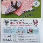 【TOKYO2020大会公認プログラム】折り鶴ウェーブ -中央区おもてなしプロジェクト- キックオフイベント