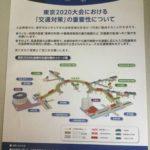 東京2020大会交通対策テスト(2019年夏)