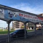 【五輪ロゴ発見】浦和美園駅前