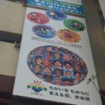 【五輪ロゴ発見】渋谷区立勤労福祉会館