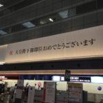 【告知なしで中止】ANA 東京2020オリンピック・パラリンピック 500日前企画  空港ドレッシング