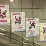 都営線6駅にソメイティのポスターを大量に掲示