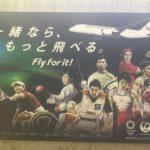 【五輪ロゴ発見】JAL広告「一緒なら、もっと飛べる。」