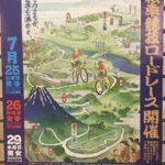 【五輪ロゴ発見】自転車競技ロードレース ポスター