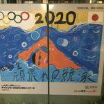 新宿区 チャレンジ!2020絵画コンクール 信濃町~四谷三丁目