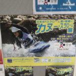 【東京2020公認プログラム】江戸川区「カヌー・スラローム展」