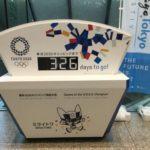 東京都庁 オリンピック・パラリンピックへのカウントダウンボード