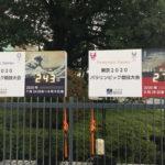 【五輪カウントダウン】両国国技館前