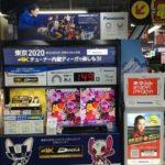 【五輪カウントダウン】パナソニック 広告 in ヨドバシカメラ マルチメディアAkiba
