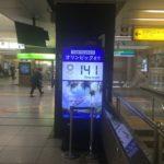 【五輪カウントダウン】JR北千住駅