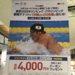エポスカード(Visa)「東京2020オリンピック・パラリンピック 観戦チケットキャンペーン」