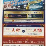 キッコーマン  東京2020オリンピック観戦チケット当たる!キャンペーン  ~豪華ホテルシップ宿泊付き!~