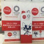 【東京2020オリンピック】コカ・コーラ社製品購入でオリジナル トートバックプレゼント(2019年9月)