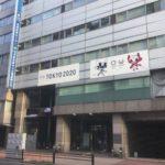 【オリパラ・ロゴ発見】東京都産業労働局秋葉原庁舎