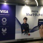 【オリパラ・ロゴ発見】渋谷「Visaでタッチ」広告(2020年夏)