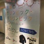 【東京2020公認プログラム】特別企画展「日本のオリンピック・パラリンピック ~大会を支えた人々~」