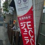 【オリパラ・ロゴ発見】ECCジュニア 教室