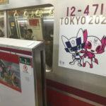 【オリパラ・ロゴ発見】都営地下鉄・大江戸線車両と駅ホームドア