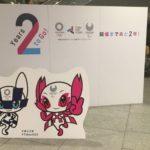 【オリパラ・ロゴ発見】大会開催2年前フォトパネル  by 東武トップツアーズ