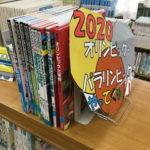 オリンピック・パラリンピックがやってくる! 文京区立千石図書館の取り組み