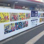 2018年度 東京2020オリンピック・パラリンピック競技大会 ポスター企画展