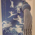 【オリパラ・ロゴ発見】東武タワースカイツリー  ポスター