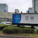 【オリパラ・ロゴ発見】東京駅前 八重洲中央口前交差点の分離帯にTOKYO2020看板