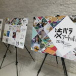 【TOKYO2020大会に向けた取り組み】渋パラアートの日2019