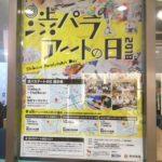 【TOKYO2020大会に向けた取り組み】渋パラアートの日2018