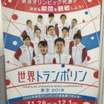 【五輪テストイベント】第34回世界トランポリン競技選手権大会