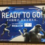 【オリパラ・ロゴ発見】東京メトロ・辰巳駅  東京海上日動 広告