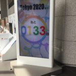 【オリパラ・カウントダウン】日本生命丸の内ビル