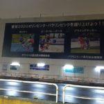 品川区 競馬場通り 東京オリンピック・パラリンピック3競技紹介看板